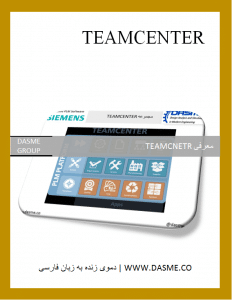 TEAMCENTER DEMO